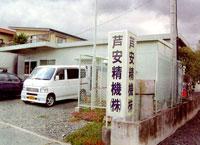 芦安精機株式会社の入口