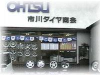 市川タイヤ商会