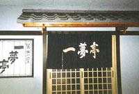 一夢亭(イチムテイ)の入口