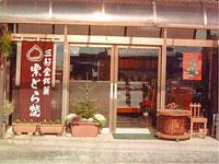 三好堂の正面写真