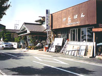 望月看板塗装店の外観