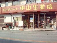 中山生花店の店舗写真