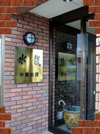 中華料理 水龍