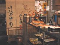 松寿軒長崎(ショウジュケンナガサキ)の店内