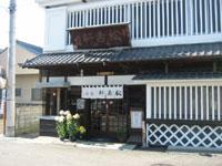 松寿軒長崎(ショウジュケンナガサキ)の外観写真